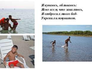 Я купаюсь, обливаюсь: Ясно всем, что закаляюсь, Я отбросил много бед- Укреп