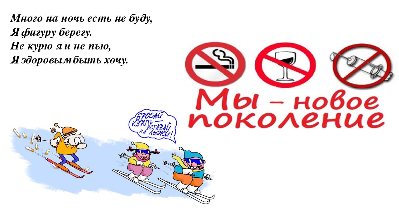 Много на ночь есть не буду, Я фигуру берегу. Не курю я и не пью, Я здоровым б...