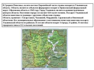 В Среднем Поволжье, на юго-востоке Европейской части страны находится Ульяно