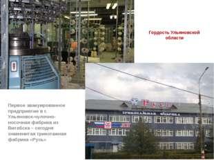 Гордость Ульяновской области Первое эвакуированное предприятие в г. Ульяновск