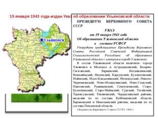 19 января 1943 года-издан Указ об образовании Ульяновской области ПРЕЗИДИУМ