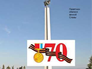 Карамзинский парк Карамзинский парк Памятник ульяновцам-танкистам Памятник-о