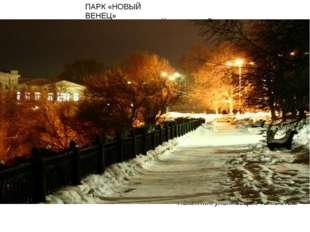 Карамзинский парк Карамзинский парк Памятник ульяновцам-танкистам ПАРК «НОВЫ
