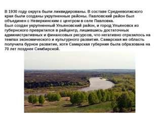 В 1930 году округа были ликвидированы. В составе Средневолжского края были с