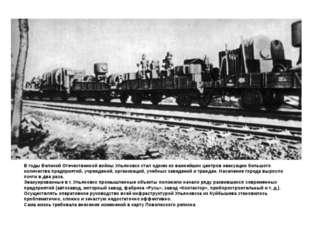 В годы Великой Отечественной войны Ульяновск стал одним из важнейших центров