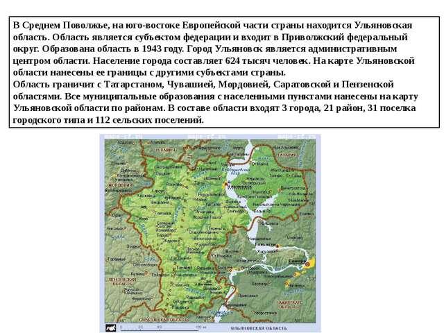В Среднем Поволжье, на юго-востоке Европейской части страны находится Ульяно...