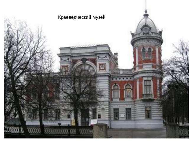 Карамзинский парк Карамзинский парк Краеведческий музей