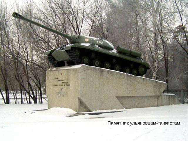 Карамзинский парк Карамзинский парк Памятник ульяновцам-танкистам