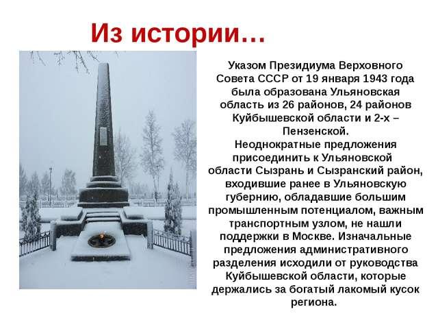 Указом Президиума Верховного Совета СССР от 19 января 1943 года была образова...