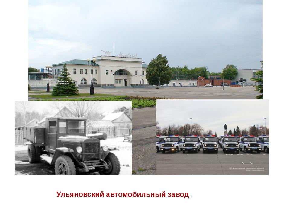 Ульяновский автомобильный завод .