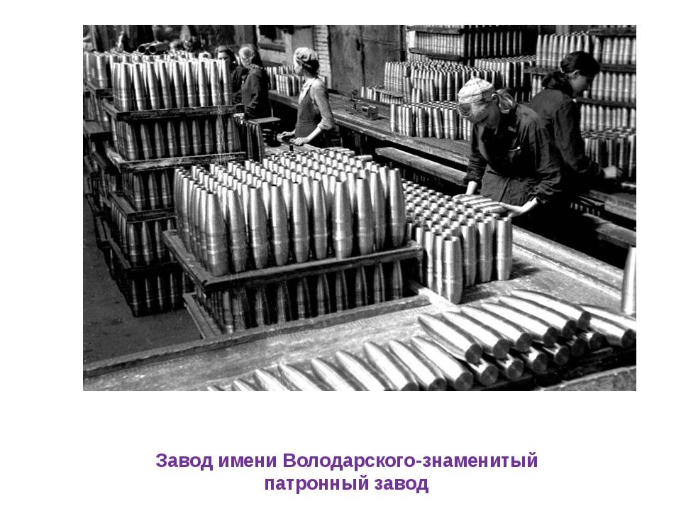 Завод имени Володарского-знаменитый патронный завод
