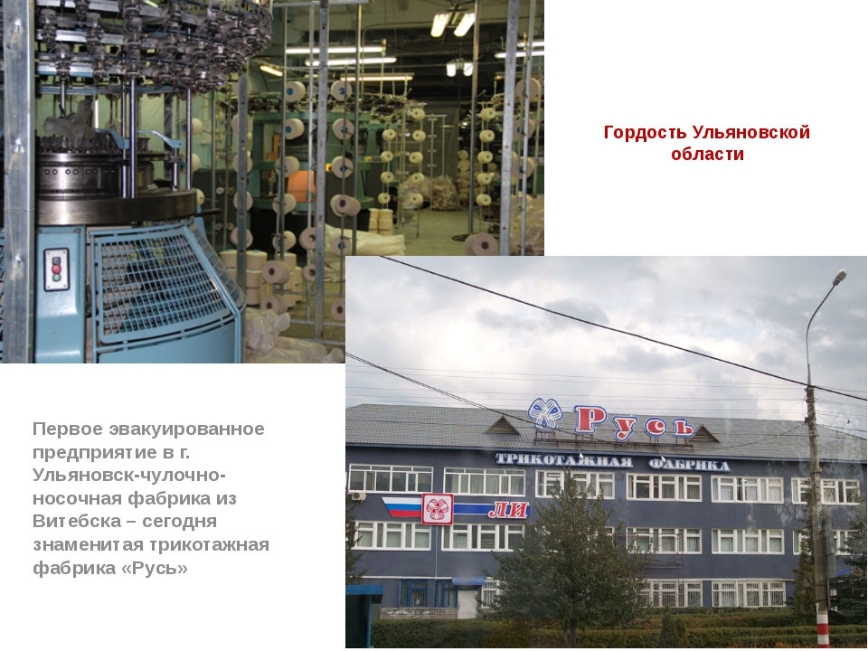 Гордость Ульяновской области Первое эвакуированное предприятие в г. Ульяновск...