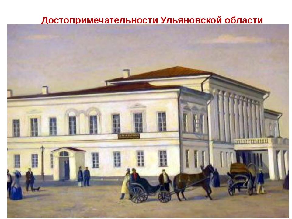 Достопримечательности Ульяновской области