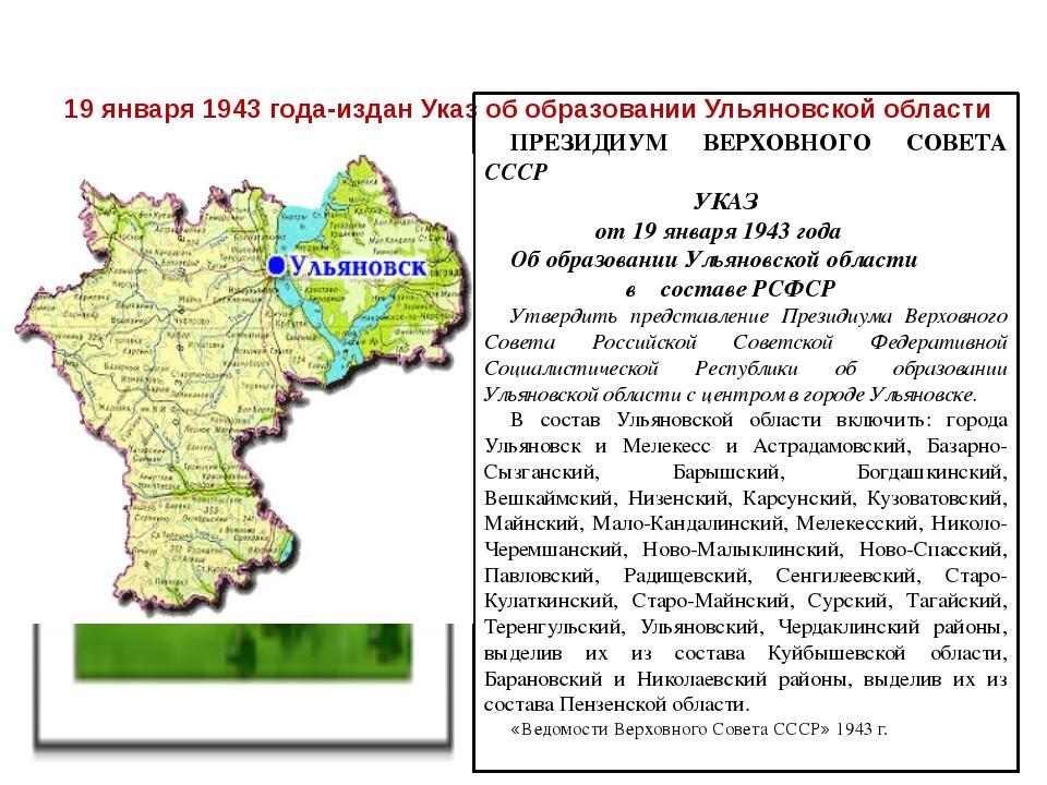 19 января 1943 года-издан Указ об образовании Ульяновской области ПРЕЗИДИУМ...