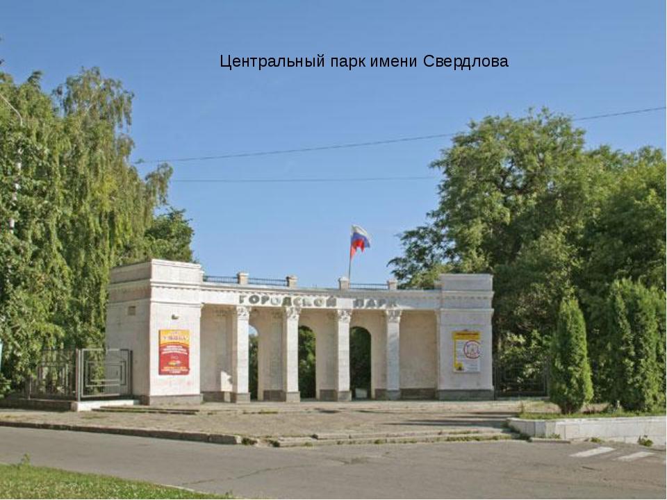 Карамзинский парк Карамзинский парк Памятник ульяновцам-танкистам Центральны...