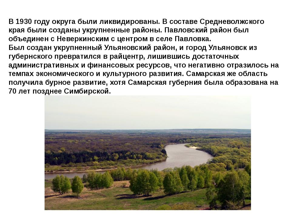 В 1930 году округа были ликвидированы. В составе Средневолжского края были с...