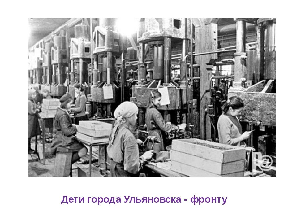 Дети города Ульяновска - фронту