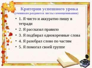 Критерии успешного урока (ученикам раздаются листы самооценивания) 1. Я чист