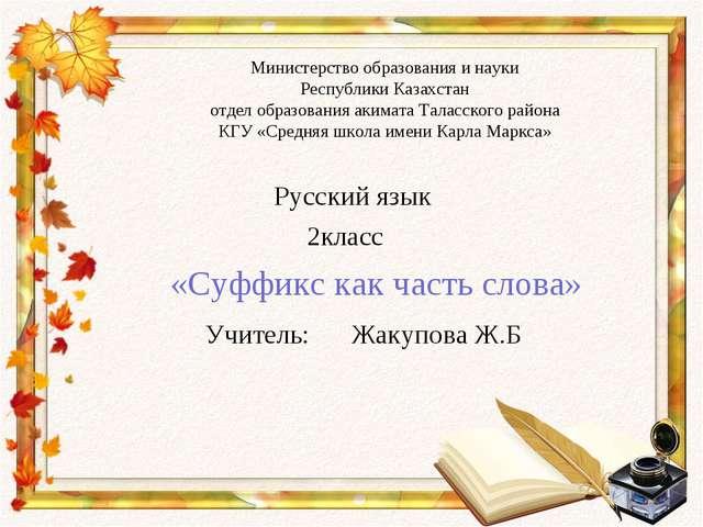 Министерство образования и науки Республики Казахстан отдел образования акима...