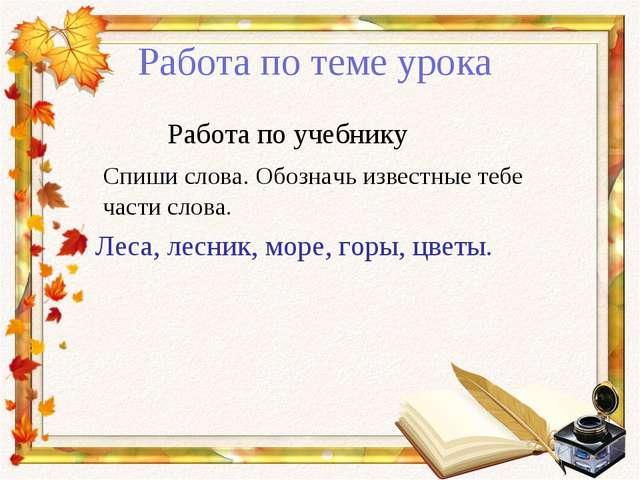 Работа по теме урока Работа по учебнику Спиши слова. Обозначь известные тебе...