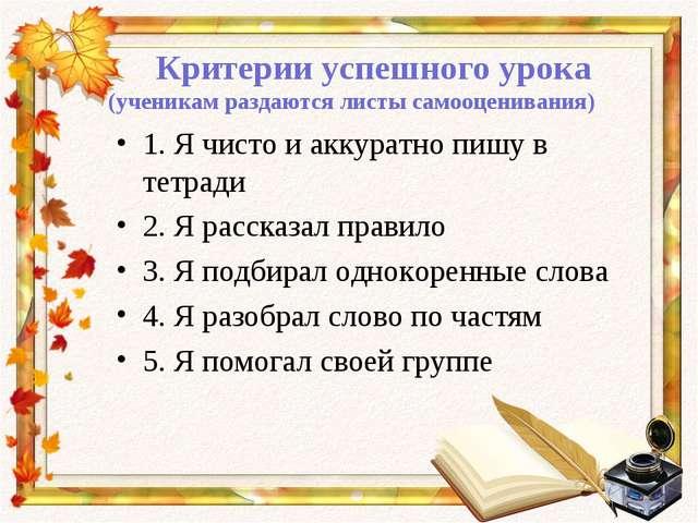 Критерии успешного урока (ученикам раздаются листы самооценивания) 1. Я чист...