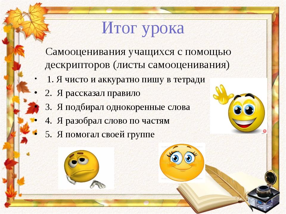 Итог урока Самооценивания учащихся с помощью дескрипторов (листы самооцениван...