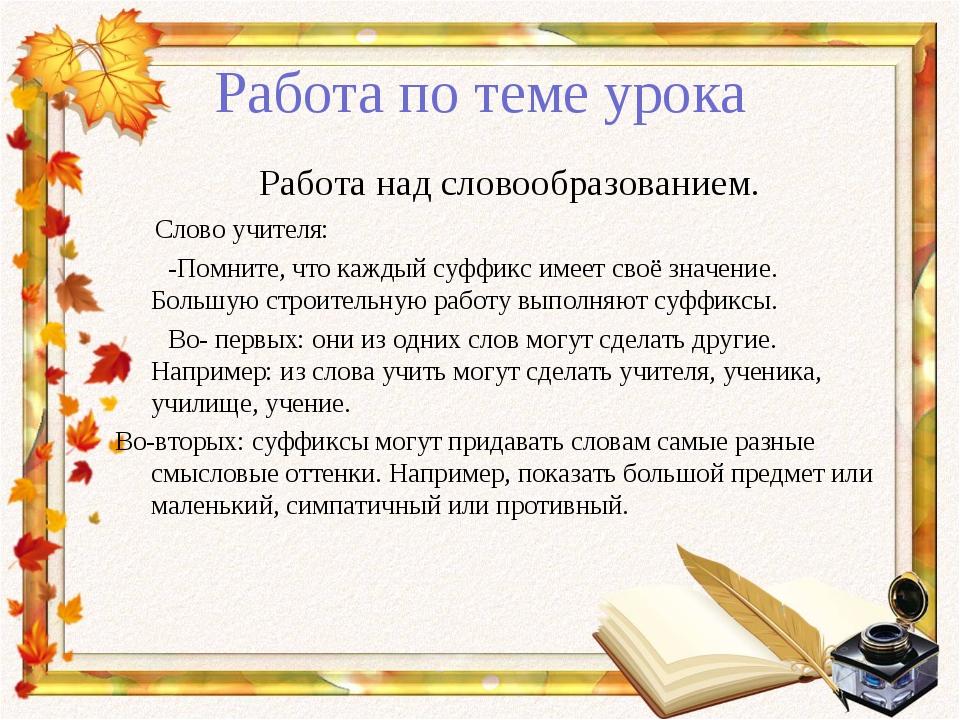 Работа по теме урока Работа над словообразованием. Слово учителя: -Помните, ч...