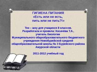 ГИГИЕНА ПИТАНИЯ «Есть или не есть, пить или не пить?!» Ток – шоу для учащихся