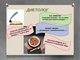 Ф.И. КОМАРОВ: «5-разовое питание – это та самая пятёрка для нашего желудка….»