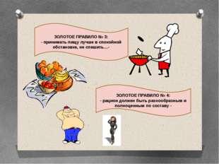 ЗОЛОТОЕ ПРАВИЛО № 3: - принимать пищу лучше в спокойной обстановке, не спешит