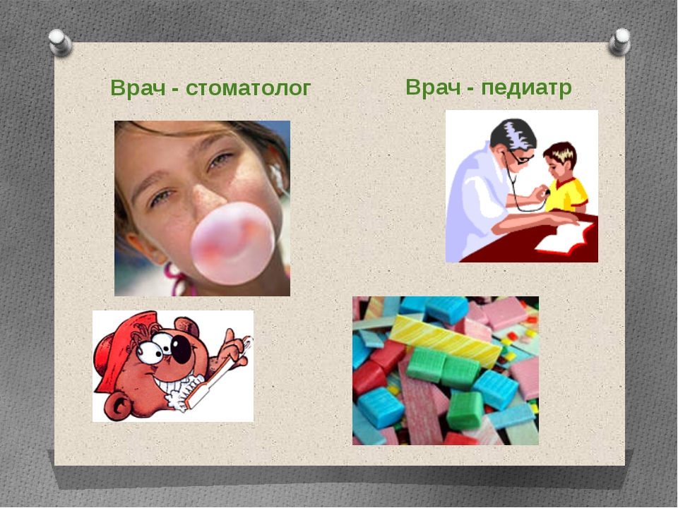 Врач - стоматолог Врач - педиатр