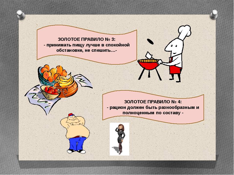 ЗОЛОТОЕ ПРАВИЛО № 3: - принимать пищу лучше в спокойной обстановке, не спешит...