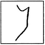 фигура 8