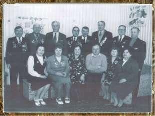 Встреча ветеранов В.О.войны 80-е годы
