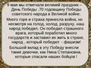 9 мая мы отмечали великий праздник – День Победы ,70 годовщину Победы советск