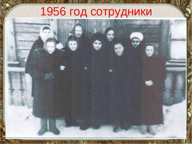 1956 год сотрудники стационара г. Вихоревка