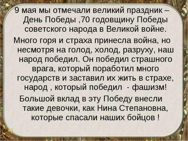 9 мая мы отмечали великий праздник – День Победы ,70 годовщину Победы советск...