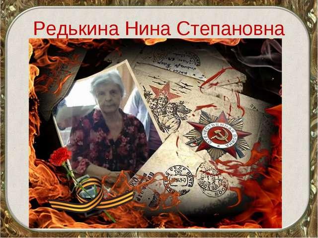 Редькина Нина Степановна Медсестра 1 прибалтийского фронта в/ч 4928