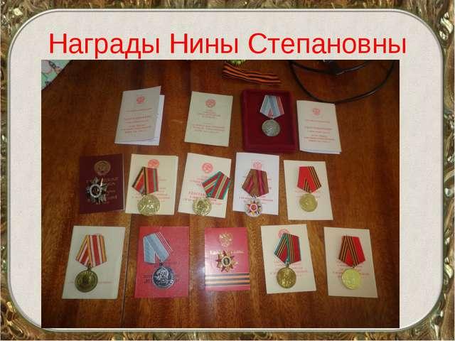 Награды Нины Степановны