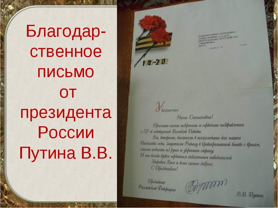 Благодар-ственное письмо от президентаРоссии Путина В.В.
