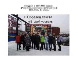 Экскурсия в ООО «ТМХ - сервис» (Ремонтное локомотивное депо Братское) 30.11.