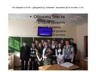 Час общения, в гостях – Давыдова В.Д., полковник внутренних дел в отставке, 2