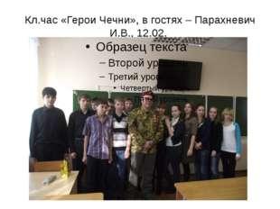 Кл.час «Герои Чечни», в гостях – Парахневич И.В., 12.02.