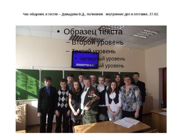 Час общения, в гостях – Давыдова В.Д., полковник внутренних дел в отставке, 2...