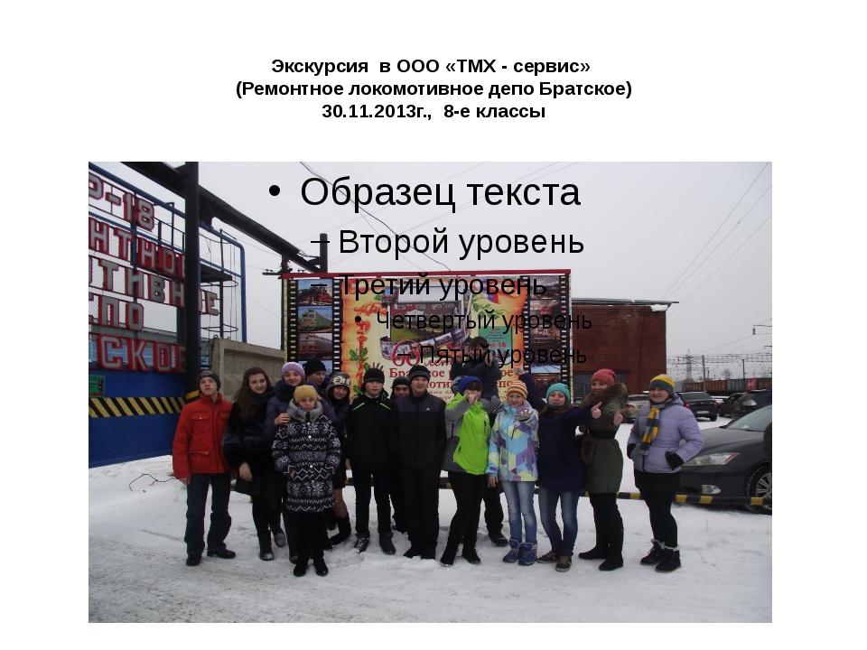 Экскурсия в ООО «ТМХ - сервис» (Ремонтное локомотивное депо Братское) 30.11....