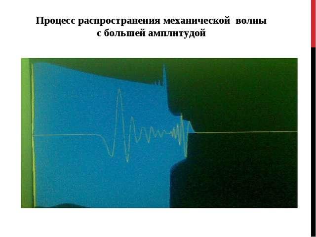 Процесс распространения механической волны с большей амплитудой