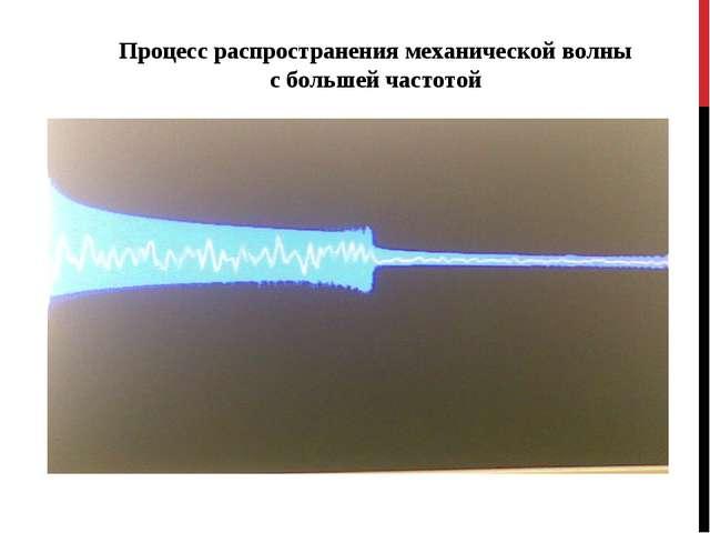 Процесс распространения механической волны с большей частотой
