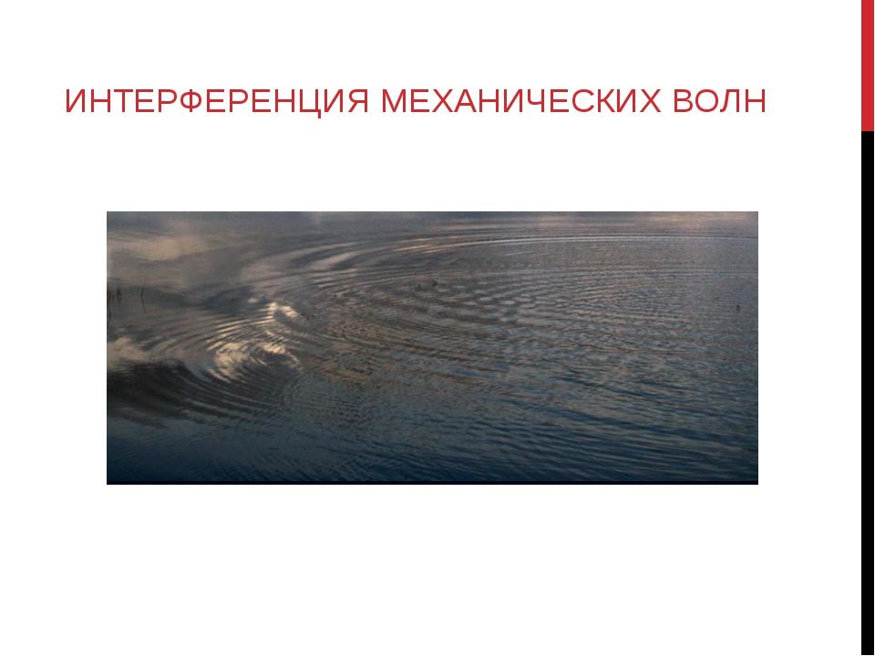 ИНТЕРФЕРЕНЦИЯ МЕХАНИЧЕСКИХ ВОЛН