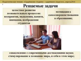 Решаемые задачи целостное развитие познавательных процессов: восприятия, мышл