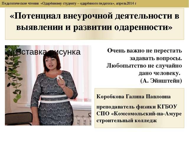 «Потенциал внеурочной деятельности в выявлении и развитии одаренности» Коробк...